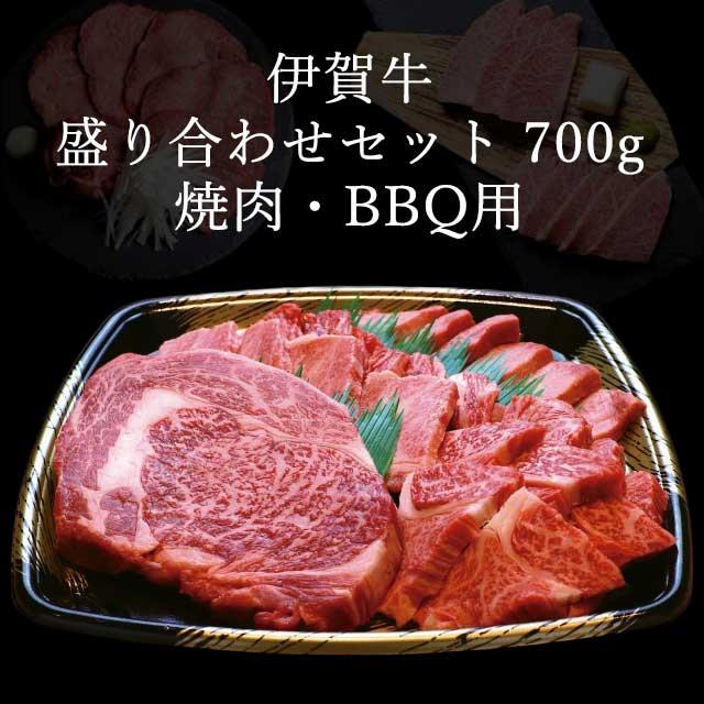 伊賀牛盛り合わせセット700g 焼肉・BBQ用