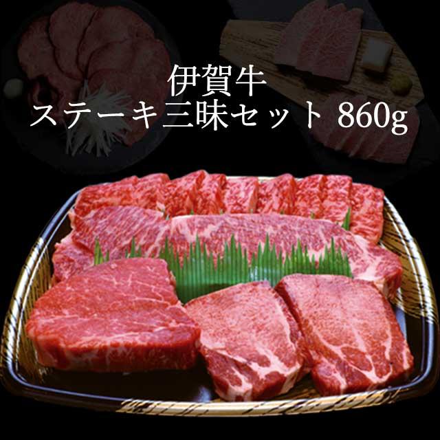 伊賀牛ステーキ三昧セット860g