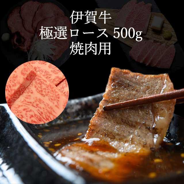 伊賀牛極撰ロース500g焼肉用