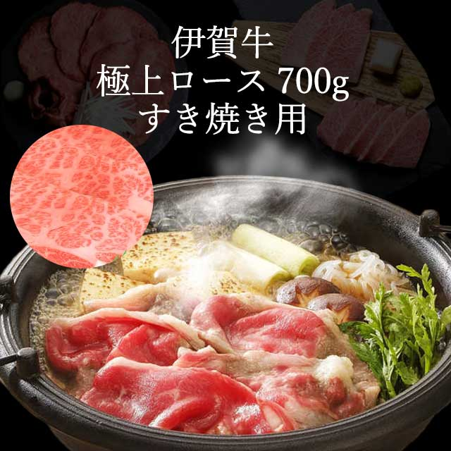 伊賀牛極上ロース700g・すき焼き用