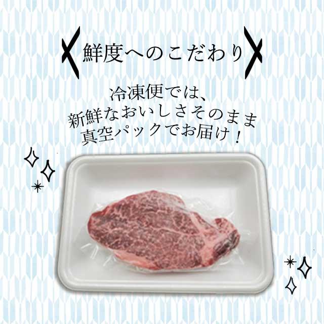 伊賀牛の冷凍便