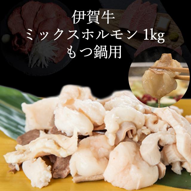 伊賀牛のホルモンミックス・モツ鍋用