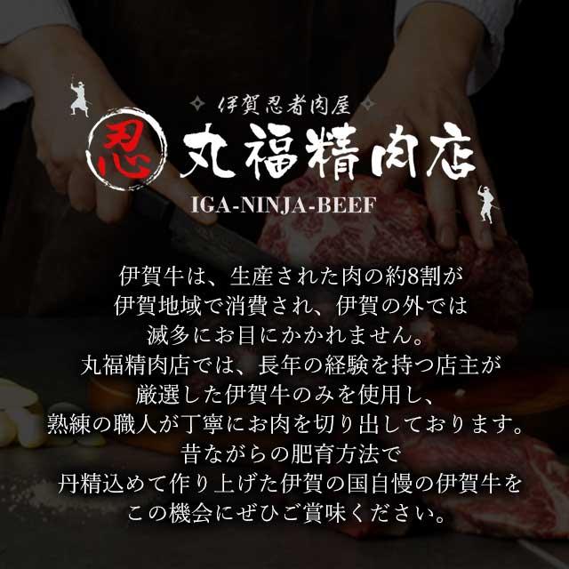 伊賀忍者肉問屋の丸福精肉店