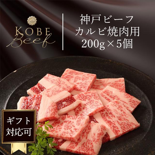 神戸ビーフ(神戸牛)の焼肉用カルビ1kg(200g×5)