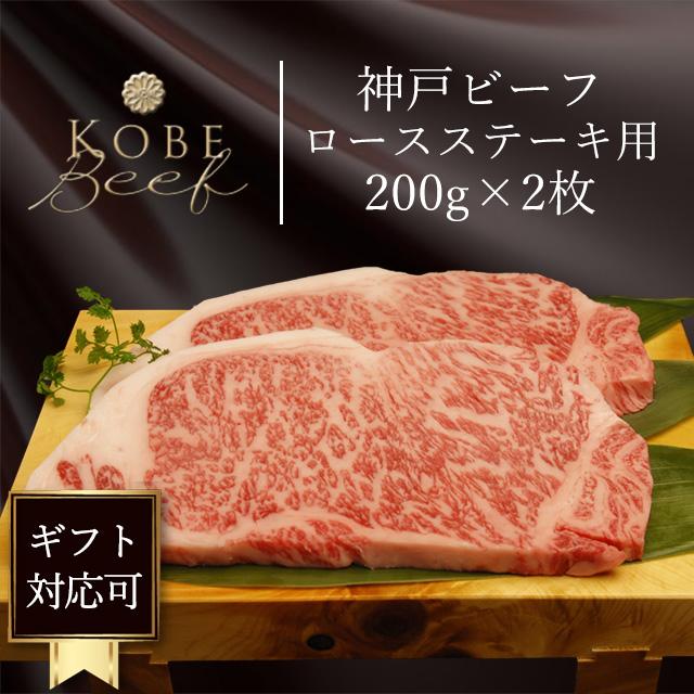 神戸ビーフ(神戸牛)人気商品ランキング3位