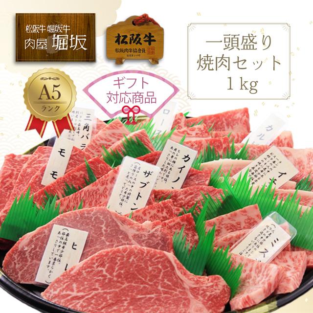 松阪牛一頭盛り1㎏