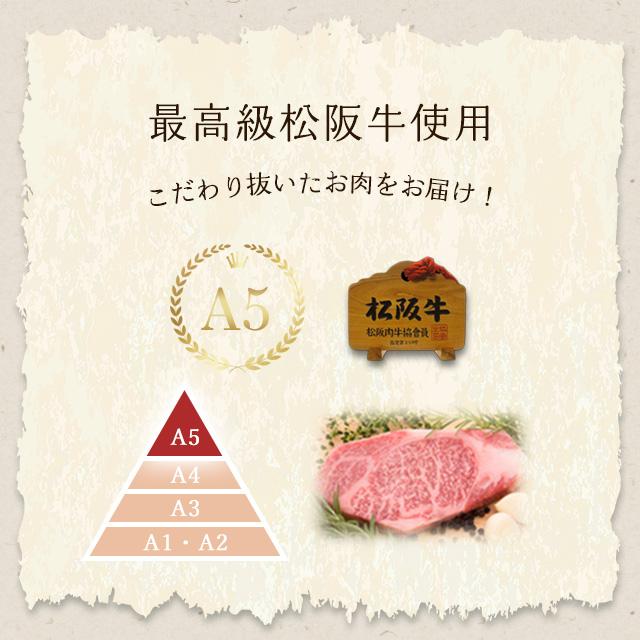 A5ランクの最高級松阪牛を使用