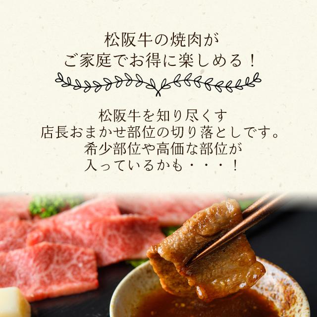 松阪牛の切り落とし焼肉