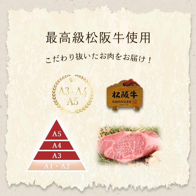 A3~A5ランクの最高級松阪牛を使用
