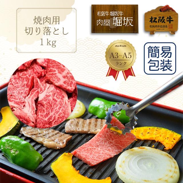 最高級の松阪牛焼肉用切り落としセット1kg
