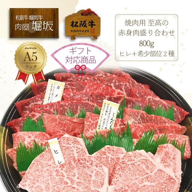 松阪牛人気商品ランキング3位