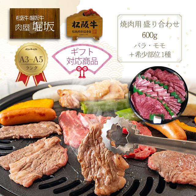 松阪牛人気商品ランキング9位