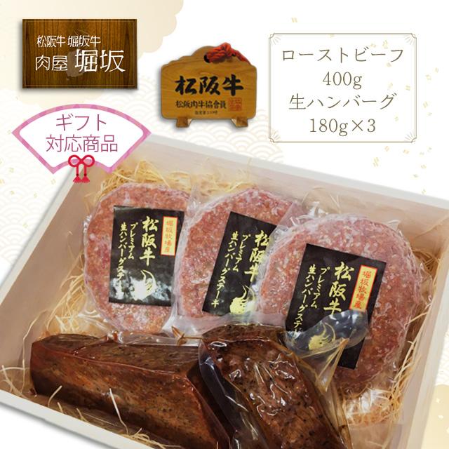 松阪牛人気商品ランキング5位