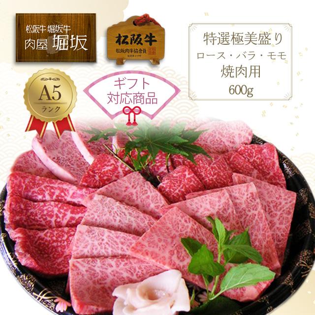 松阪牛人気商品ランキング2位