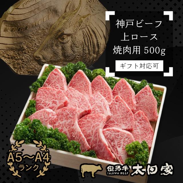 神戸ビーフ(神戸牛)人気商品ランキング1位