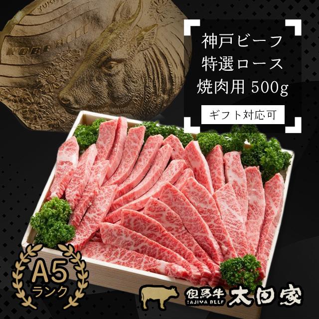 神戸ビーフ(神戸牛)人気商品ランキング8位