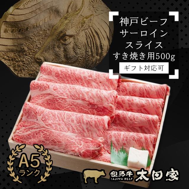 最高級A5ランクの神戸ビーフサーロインスライス(すき焼き用)500g