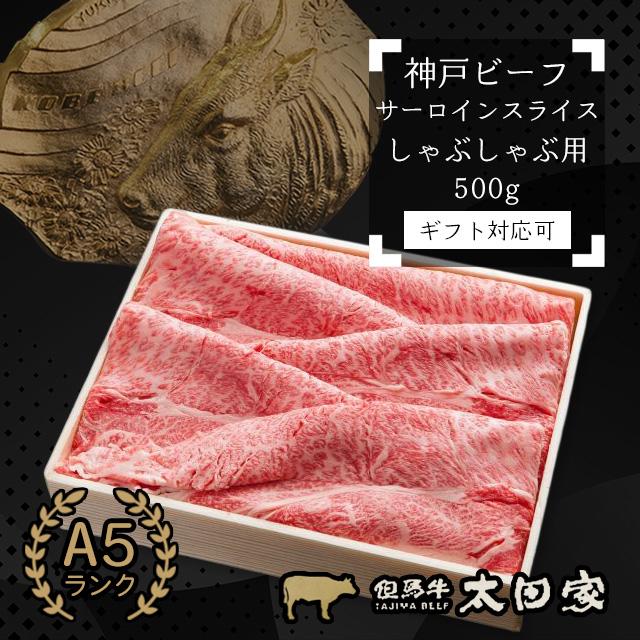 最高級A5ランクの神戸ビーフサーロインスライス(しゃぶしゃぶ用)500g
