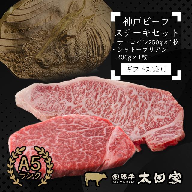 最高級A5ランクの神戸ビーフステーキセット(サーロイン1枚(250g)、シャトーブリアン1枚(200g))