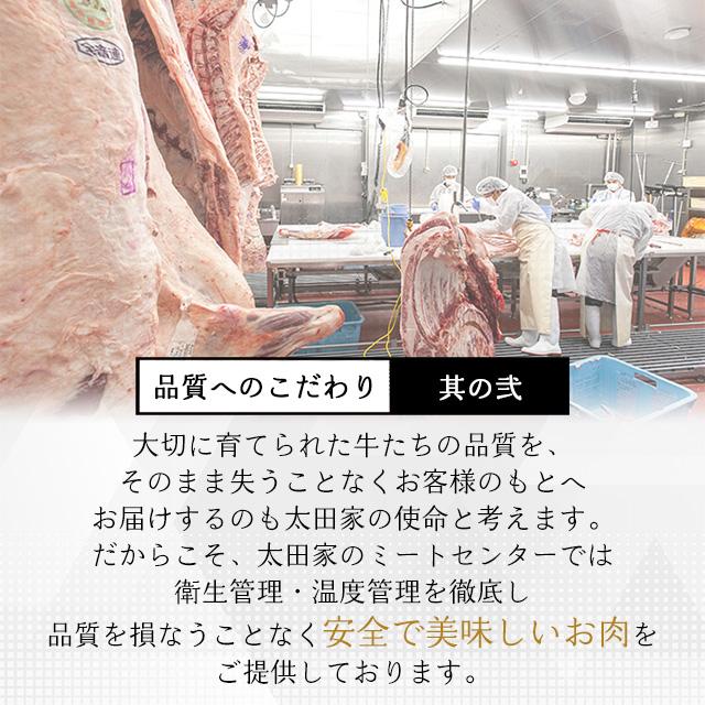 太田牛の品質のこだわり2
