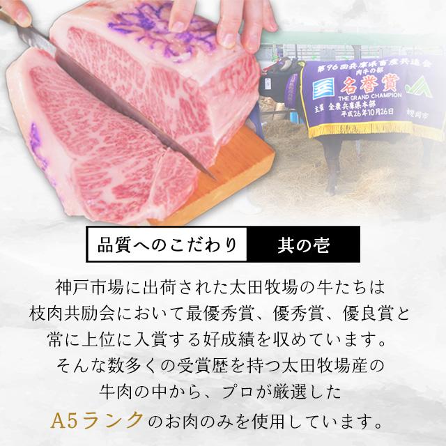 神戸牛の品質のこだわり1